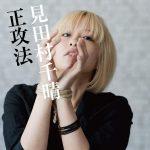 [Album] 見田村千晴 – 正攻法 (2015.04.25/RAR/MP3)