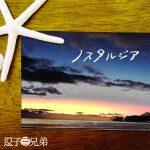 [Single] 逗子三兄弟 – ノスタルジア (2016.08.16/MP3/RAR)
