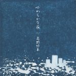 [Single] 高野好美 – やわらかな夜 (2016.07.10/MP3/RAR)