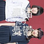 [Single] 黒猫の憂鬱 – 君 に花咲け! /少年A (2016.02.10/RAR/MP3)