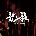[Single] 龍雅 – FOREVER / ROCK THIS WORLD (2016.09.07/MP3/RAR)