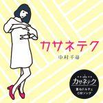 [Single] 中村千尋 – カサネテク (2017.05.17/AAC/RAR)