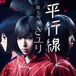 [Single] さユり – 平行線 (2017.03.01/MP3/RAR)