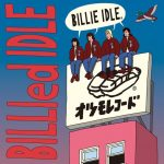 [Album] BILLIE IDLE – BILLIed IDLE (2017.04.26/MP3/RAR)