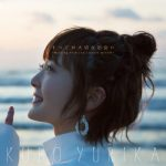 [Album] 久保ユリカ – すべてが大切な出会い~Meeting with you creates myself~ (2017.05.10/MP3/RAR)