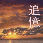 [Album] 千住明 – 追憶 オリジナル・サウンドトラック (2017.04.26/MP3/RAR)