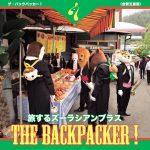 [Album] ズーラシアンブラス – THE BACKPACKER! (2015.10.07/MP3/RAR)