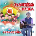 [Single] ノンちゃんと七福人 – わが町高砂 (2016.11.23/MP3/RAR)