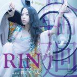 [Album] RIN a.k.a 貫井りらん – 輪廻 (2016.10.19/MP3/RAR)