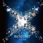 [Album] Cyua -「selector」Best -Ever After- (2016.12.21/MP3/RAR)