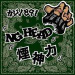 [Single] NG Head – 煙神力 (2016.10.26/MP3/RAR)