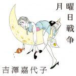 [Single] 吉澤嘉代子 – 月曜日戦争 (2017.05.24/AAC/RAR)