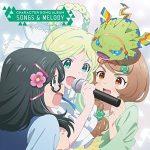 TVアニメ『ラクエンロジック』キャラクターソングアルバム SONGS&MELODY (2016.06.15/MP3/RAR)