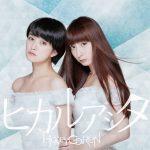 [Single] ハニーゴーラン – ヒカルアシタ (2017.02.15/MP3/RAR)