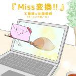 [Single] 工藤遥&佐藤優樹(モーニング娘。'17) – Miss変換 !! (2017.05.19/AAC/RAR)