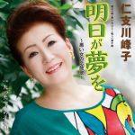 [Single] 仁支川峰子 – 明日が夢を (2017.05.17/MP3/RAR)