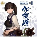 [Album] 艦隊これくしょん -艦これ- 艦娘想歌【参】加賀岬 KanColle Vocal Collection vol.3 (RAR/MP3)