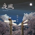 [Album] 鮎沢和彦 – 夜風 The Night Wind (2017.03.15/MP3/RAR)