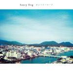 [Album] Saucy Dog – カントリーロード (2017.05.24/AAC/RAR)