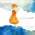 [Single] カラノイス – サピアの思想観) (2016.07.19/AAC/RAR)