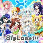 [Album] 8/pLanet!! – 8 beat Story♪ 8/pLanet!! (2016.05.30/RAR/MP3)