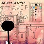 [Single] ポルカドットスティングレイ – 骨抜き E.P. (2016.11.18/MP3/RAR)