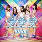 [Single] 9nine – 愛 愛 愛 (2016.04.07/RAR/MP3)