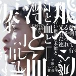 [Single] BURNOUT SYNDROMES – FLY HIGH!! (2016.03.02 /RAR/MP3)