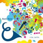 [Single] Bank Band – こだま、ことだま。 (2016.07.20/MP3/RAR)