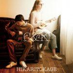 [Single] C&K – ヒカリトカゲ (2016.10.19/MP3/RAR)