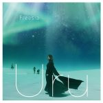 [Single] Uru – フリージア (2017.02.08/Hi-Res FLAC/RAR)