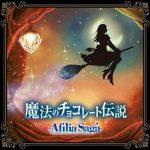 [Single] アフィリア・サーガ – 魔法のチョコレート伝説 (2017.01.25/MP3+Flac/RAR)