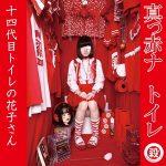 [Album] 十四代目トイレの花子さん – 真っ赤ナ トイレ (2016.08.14/MP3+Flac/RAR)