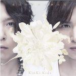 [Single] KinKi Kids – 道は手ずから夢の花 (2016.11.02/MP3/RAR)