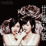 [Single] NMB48 – 甘噛み姫 (2016.04.27/RAR/MP3)