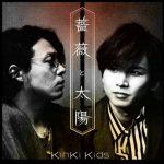 [MUSIC VIDEO] KinKi Kids – 薔薇と太陽