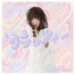 [Album] Pastel Pants – もう一度クラッシャー (2016.06.09/MP3/RAR)