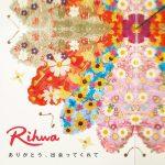[Single] Rihwa – ありがとう、出会ってくれて (2016.03.14/RAR/MP3)