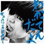 [Single] キュウソネコカミ – わかってんだよ (2016.10.26/MP3/RAR)