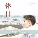 [Single] SHOWGA – 休日 (2016.07.20/MP3/RAR)
