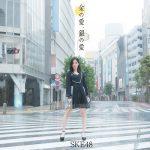[Single] SKE48 – 金の愛、銀の愛 (2016.08.17/MP3/RAR)