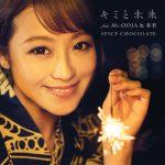 [Single] SPICY CHOCOLATE – キミと未来 feat. Ms.OOJA & 寿君 (2016.08.24/MP3/RAR)