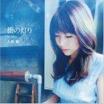 [Album] SUI – 街の灯り (2016.04.11/RAR/MP3)