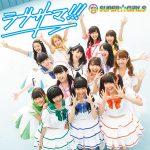 [Single] SUPER☆GiRLS – ラブサマ!!! (2016.08.31/MP3/RAR)