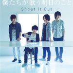 [Single] Shout It Out – 僕たちが歌う明日のこと (2016.03.16/RAR/MP3)