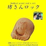 [Single] THEBou'Z – 坊さんロック (2016.03.18/RAR/MP3)