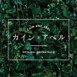 [Album] 菅野祐悟 – フジテレビ系ドラマ「カインとアベル」オリジナルサウンドトラック (2016.11.30/MP3/RAR)