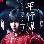 [Single] さユり – 平行線 (2017.03.01/FLAC/RAR)