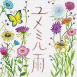 [Single] 新居昭乃 – ユメミル雨 (2017.02.22/MP3/RAR)