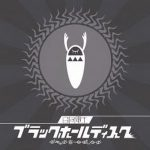 [Album] 日向電工 – ブラックホールディスク (2017.02.22/MP3/RAR)